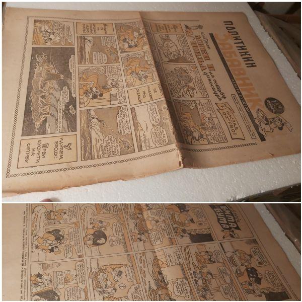 Politikin zabavnik br 7-iz 1952 godine-za samo 1€