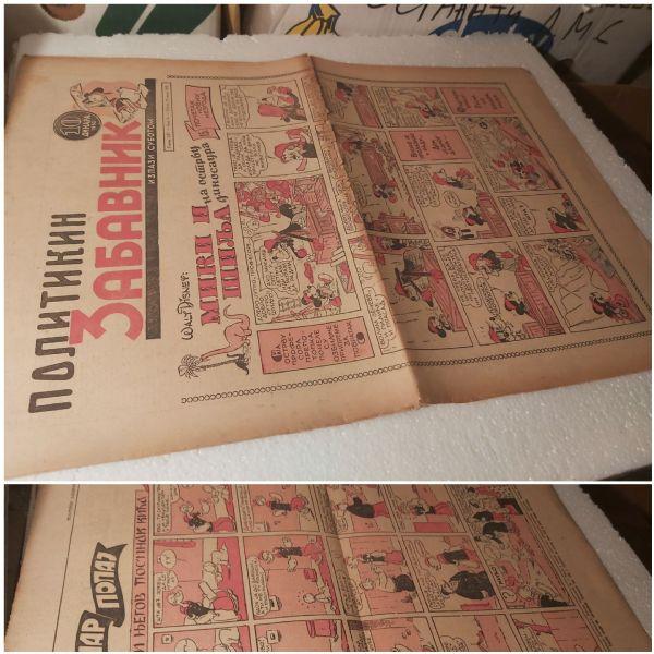 Politikin zabavnik br 15-iz 1952 godine-za samo 1€