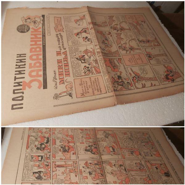 Politikin zabavnik br 12-iz 1952 godine-za samo 1€