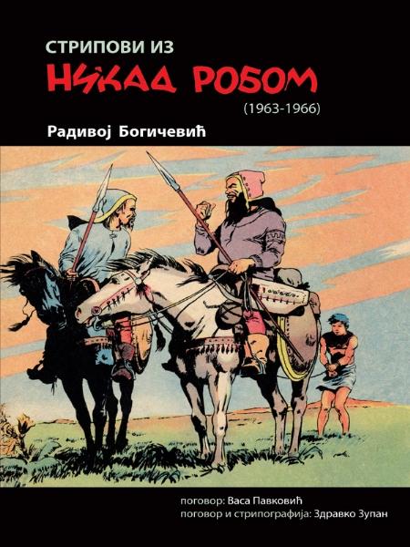 Stripovi iz Nikad robom (1963-1966)
