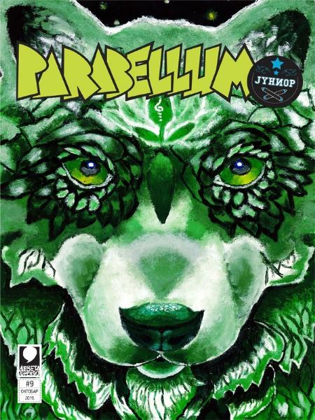 Parabellum junior #9