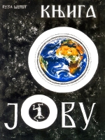 Knjiga o Jovu
