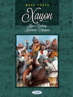 Hacon, Kral Prebond, Kliment Ohridski