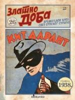 Kit Darant