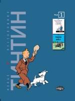 Tintin u zemlji Sovjeta - Tintin u Kongu
