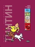 Tintin u Americi - Faraonove cigare - Plavi lotos
